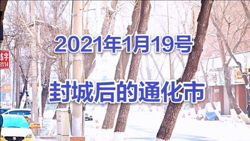 2021年1月19日,疫情下的吉林省通化市,看看封城后是啥样?