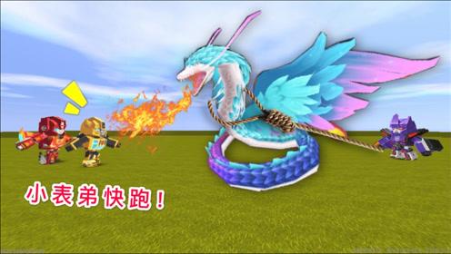 迷你世界:惊破天控制羽蛇神,让他破坏迷你大陆,还打伤了大黄蜂