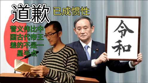 【史时事】重压下,首相菅义伟过硬的谢罪能力