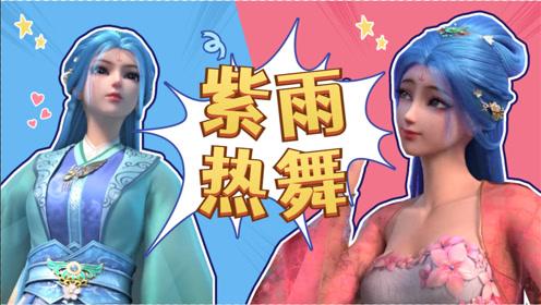《我是大神仙》时江版周紫雨在线热舞,成功毁掉订婚宴!