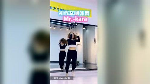 女团舞爵士编舞kara《mr》舞蹈教学