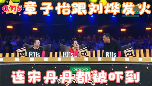 章子怡节目现场情绪失控,章子怡现场跟刘烨发