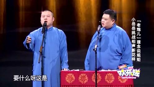 岳云鹏、孙越经典相声《我要讲规矩》笑点密集