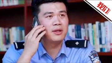 警方制作《宝,今天去输液》反诈视频引关注