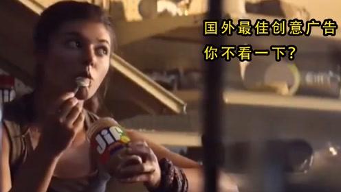 国外搞笑创意广告,你确定不来看一下麽?很有