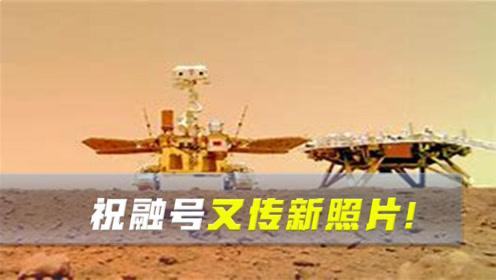 """史上最牛""""自拍""""!祝融号传来火星新照,绿岩"""