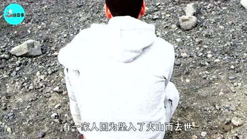 4个掉进火山里的可怜人!男子火山口自拍,不慎