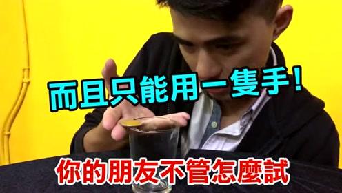 魔术教学:教你一招恶搞朋友的小魔术,学会的