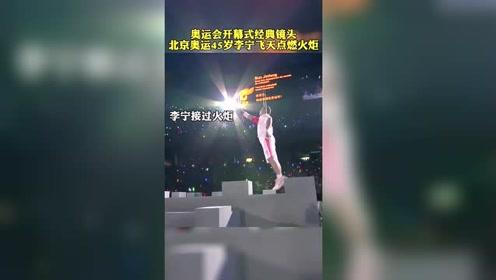 奥运会开幕式经典镜头,北京奥运45岁李宁飞天点燃火炬