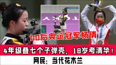 00后奥运冠军杨倩:4年级叠七个子弹壳,18岁考清华!网民:当代花木兰