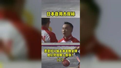日本裁判太双标,恶意扣分偷走肖若腾金牌,他们凭啥那么嚣张?(二)