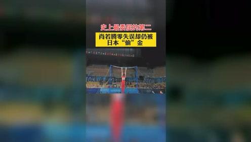 东道主打分优势明显?肖若腾遗憾错失体操男子全能金牌
