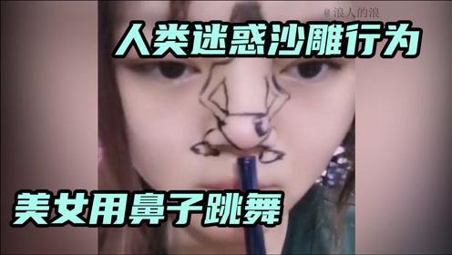 搞笑视频:美女用鼻子跳舞
