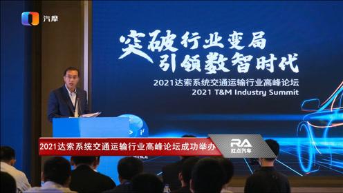 2021达索系统交通运输行业高峰论坛成功举办