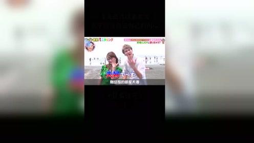 搞笑整蛊综艺:刚结婚的日本明星夫妻,能不能