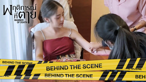 Behind the scenes: EP1   Manner of Death