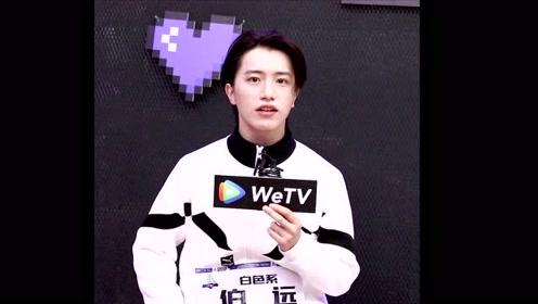 ID: Greeting from Bo Yuan,Dai Shaodong,He Yifan and Yu Gengyin to WeTV Fans   CHUANG 2021