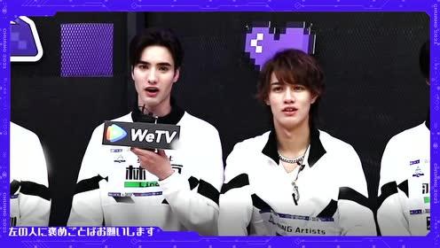 WeTV Pick-a-boo: Amu, Yuu, Lindow, and Shingo   CHUANG 2021