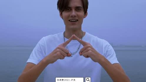 【盧克】愛說四川話的芭蕾舞男孩。我準備好了,Chuang To-Gather Go!