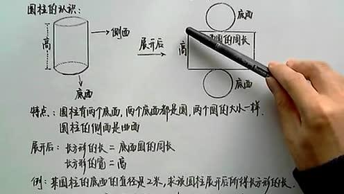 新北师大版六年级数学下册一 圆柱与圆锥