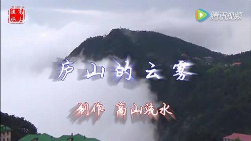 苏教版三年级语文上册12 庐山的云雾