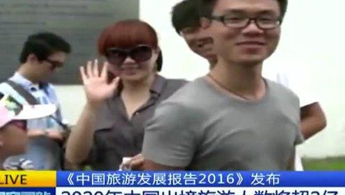 2020年中国出境旅游人数将超2亿人次