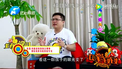 河南电视台《好好学习》第二季
