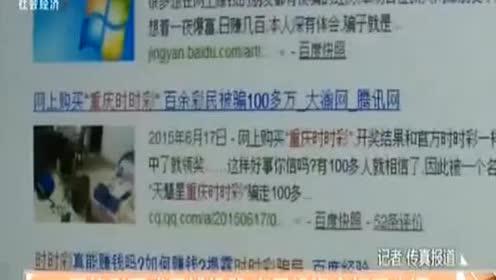 网络彩票平台声称投资一万日赚百元 女子数十万打水漂