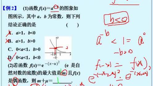 人教版THGC高中数学必修一第二章 基本初等函数(Ⅰ)_对数函数flash教学课件