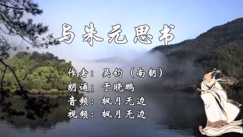 八年级语文上册11 与朱元思书(吴均)