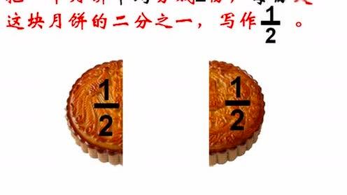 三年级数学上册7 分数的初步认识