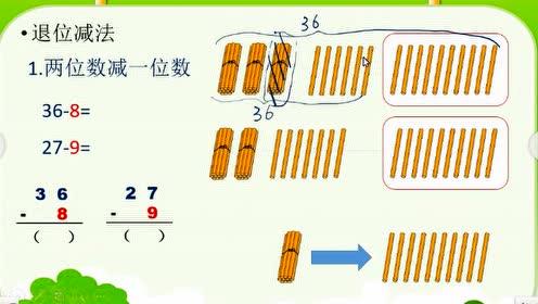 青岛版一年级数学下册七 大海边---100以内数的加减法(二)