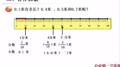 三年級數學下冊七 小數的初步認識