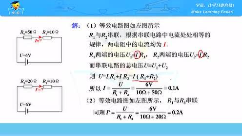 九年级物理全册第十七章第4节 欧姆定律在串、并联电路中的应用