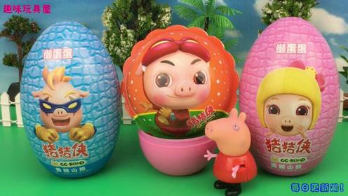 粉红猪佩琪拆猪猪侠奇趣蛋玩具视频