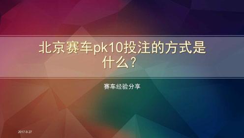 北京赛车pk10投注的方式都有什么