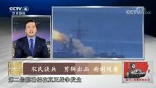 "CCTV:跟解放军""硬碰硬"",蔡当局真有这样的实力?台教授一语道破"