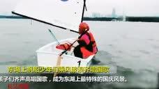 好燃!东湖上帆船少年们乘风破浪齐唱国歌