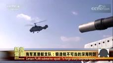 锐不可当!揭秘中国海军的深海利剑!