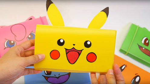 教你折纸漂亮的皮卡丘文具盒,做法简单还可以当钱包,学生都喜欢