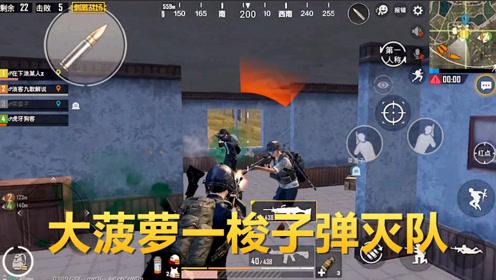刺激战场:牺牲1个队友灭4个对手,M249重机枪爆炸输出!