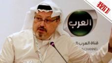 3分钟看懂沙特记者失踪案:土耳其称证据显示他