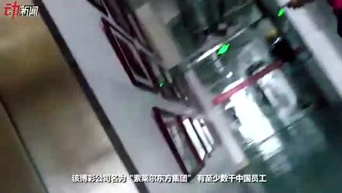 """暗访: 菲律宾博彩公司""""专坑中国人""""推广赌博  员工自称""""东方监狱"""""""