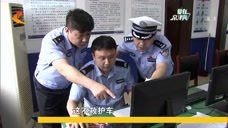 """沧州交警被人举报""""公车私用"""",其实背后另有"""