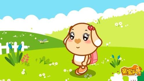 亲宝儿歌:探索世界真奇妙 小朋友动动小脑袋找