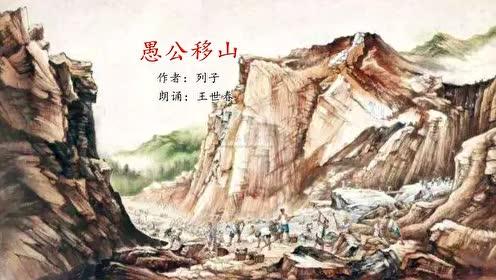 苏教版九年级语文下册10 愚公移山