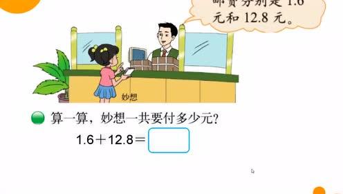 西师大版四年级数学下册7.小数的加法和减法