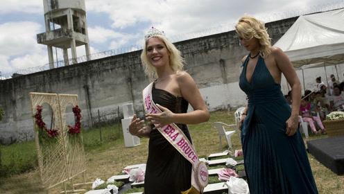 巴西女子监狱举办选美比赛,女囚犯集体走t台,身材颜值不输超模!