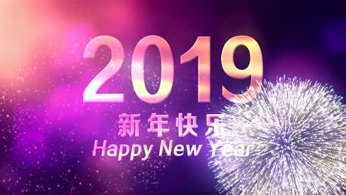 2019 新年祝福