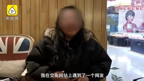 女子称网恋陷博彩类游戏骗局 在客服引导下最终投入24万